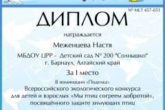 Меженцева-Настя