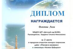 1_-город-Космос