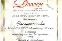 Диплом фестиваля Воспитанники