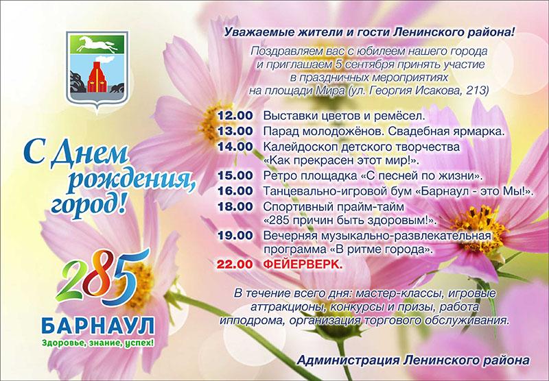 Программа на день рождения юбилей