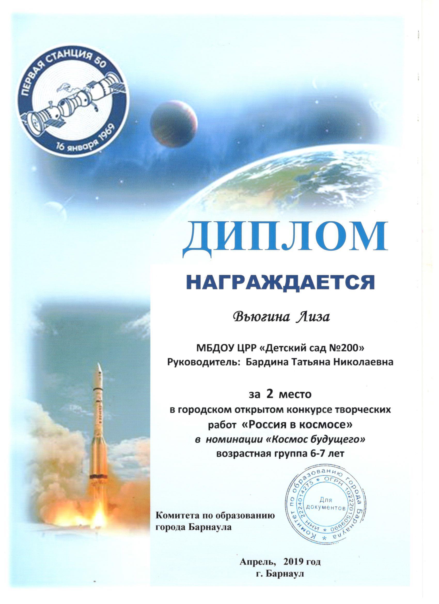 Диплом-город-Космос