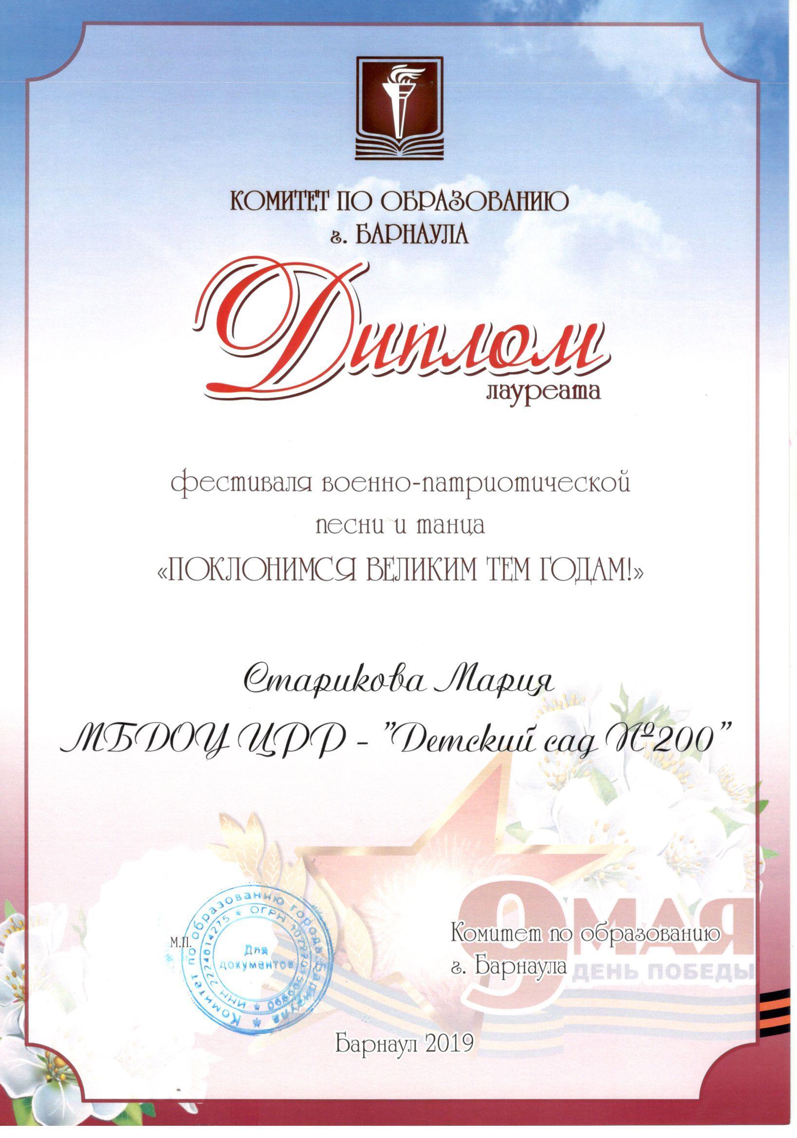 Поклонимся-Диплом-Старикова