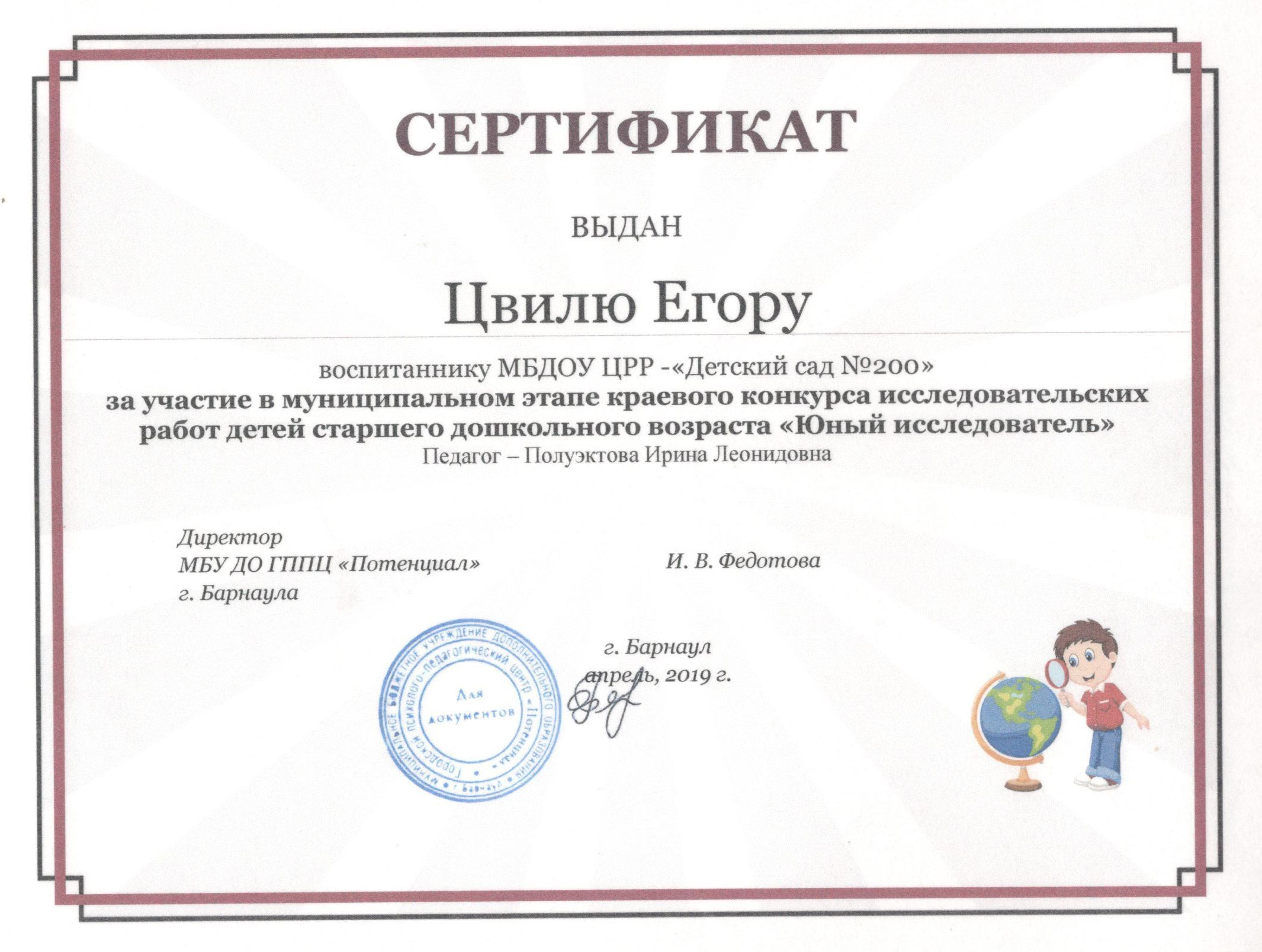 Сертификат-Юный-исследователь