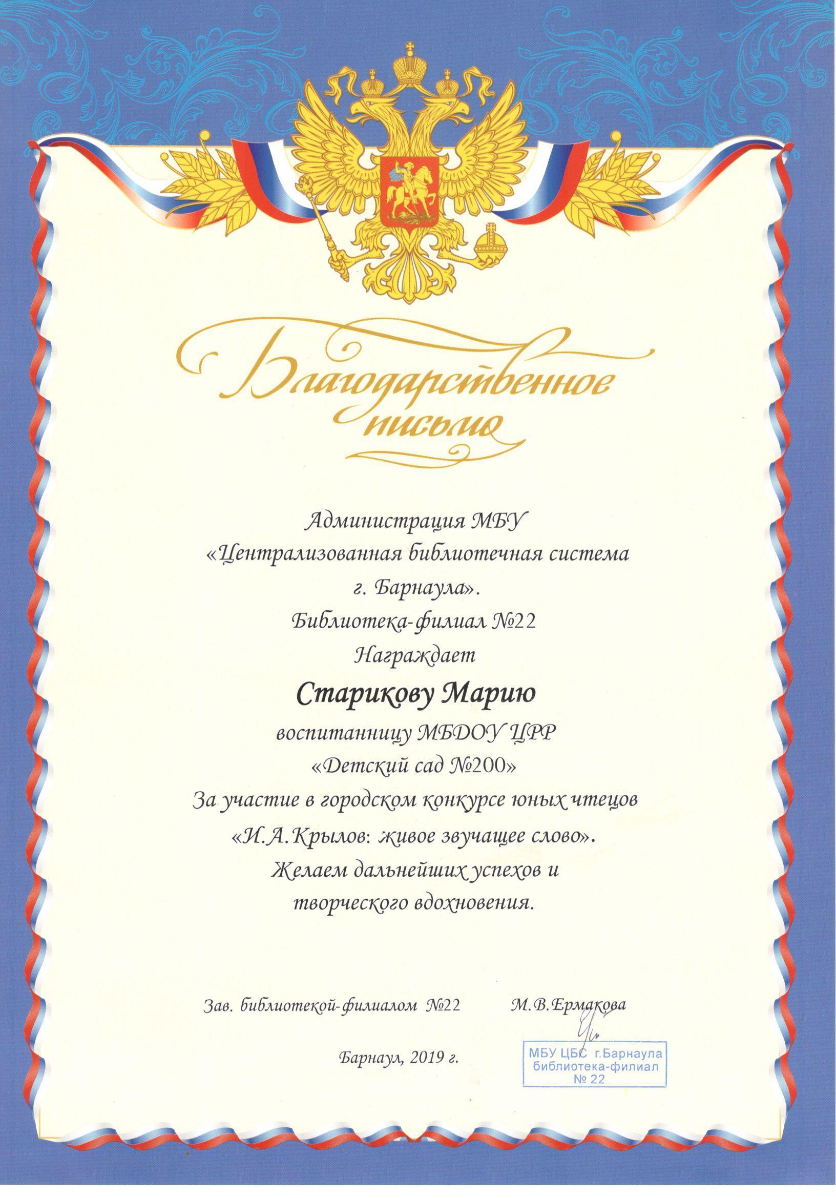 1_-конкурс-Мария-Старикова