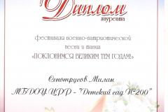 Поклонимся-Диплом-Сенотрусов