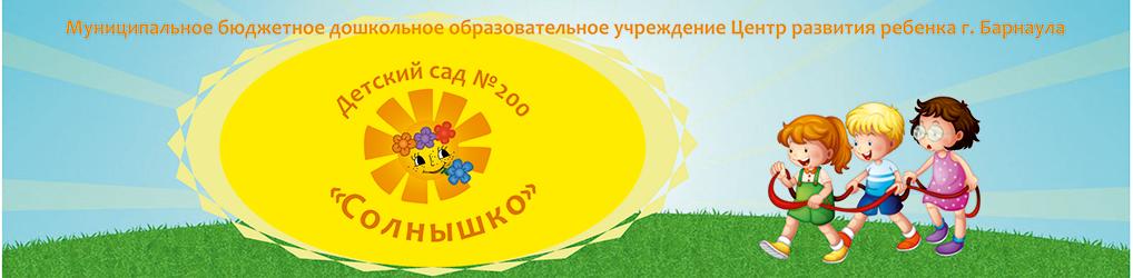 "МБДОУ ЦРР – ""Детский сад № 200"""
